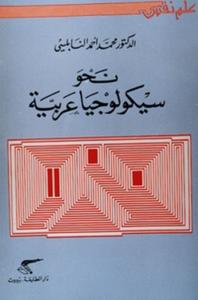 نحو سيكولوجيا عربية